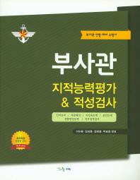 부사관 지적능력평가&적성검사