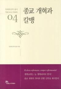 종교 개혁과 칼뱅
