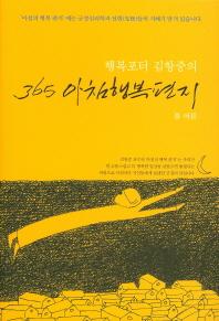 행복포터 김항중의 365 아침행복편지: 봄 여름