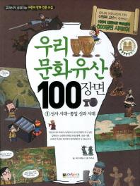우리 문화유산 100장면. 1: 선사시대 통일 신라 시대
