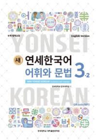 새 연세한국어 어휘와 문법 3-2(영어)