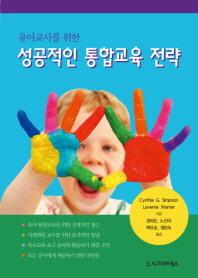 유아교사를 위한 성공적인 통합교육 전략