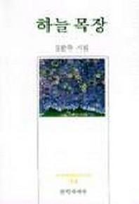 하늘목장(문학세계현대시선집 161)