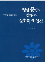 영남 문집의 출판과 문헌학적 양상