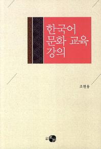 한국어 문화 교육 강의