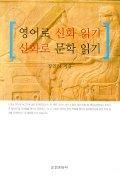 영어로 신화 읽기 신화로 문학 읽기