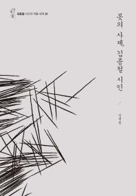 못의 사제, 김종철 시인
