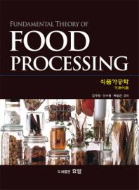 식품가공학기초이론