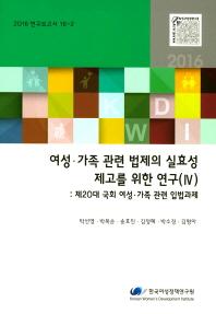 여성 가족 관련 법제의 실효성 제고를 위한 연구. 4: 제20대 국회 여성 가족 관련 입법과제