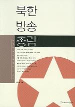 북한방송총람