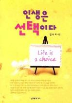 인생은 선택이다