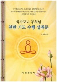 석가모니부처님(찬탄 기도 수행 성취문)