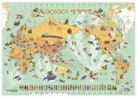 세계지도 GOGO여행 애드벌룬 한글S(W-047)