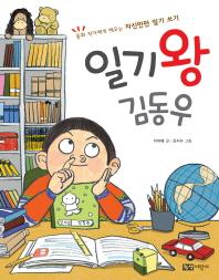일기왕 김동우
