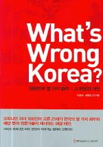 대한민국 열가지 화두 WHAT'S WRONG KOREA