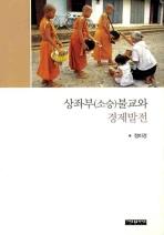상좌부(소승)불교와 경제발전