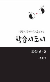 포괄적 문제해결학습을 위한 학습지도서: 과학 6-2