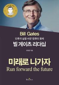 인류의 삶을 바꾼 컴퓨터 황제 빌게이츠 리더십