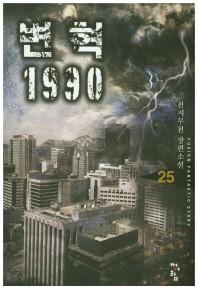 변혁 1990. 25