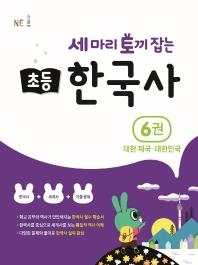 세 마리 토끼 잡는 초등 한국사. 6: 대한 제국~대한민국