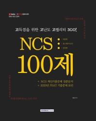 고득점을 위한 고난도 고퀄리티 3GO! NCS 100제