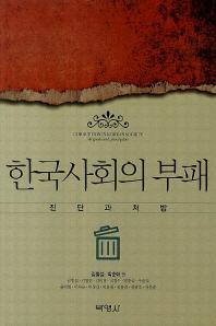 한국사회의 부패: 진단과 처방