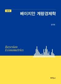 베이지안 계량경제학