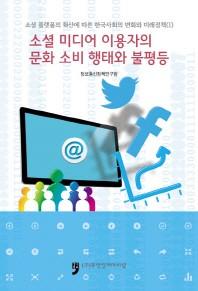 소셜 미디어 이용자의 문화 소비 행태와 불평등
