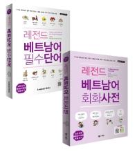 레전드 베트남어 필수단어+회화사전 세트(전2권)