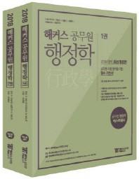 서현 조철현 행정학 세트(2018)