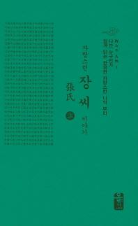 자랑스런 장씨 이야기 세트(초록색)