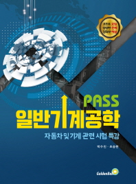 PASS 일반기계공학