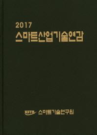 스마트산업기술연감(2017)