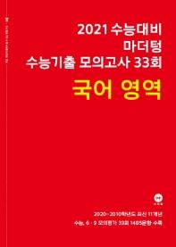 마더텅 고등 국어영역 수능기출 모의고사 33회(2020)