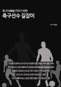 축구의 신을 키우기 위한 축구선수 길잡이