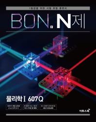 본(BON) N제 고등 물리학1 607Q(2020)