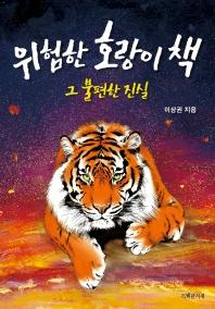위험한 호랑이 책: 그 불편한 진실