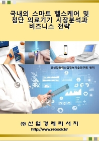 국내외 스마트 헬스케어 및 첨단 의료기기 시장분석과 비즈니스 전략