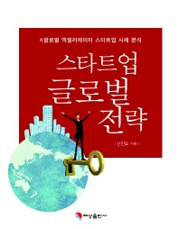 스타트업 글로벌 전략