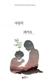 사랑의 레가토(누드 사철 제본)