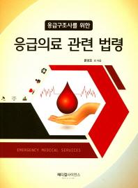 응급구조사를 위한 응급의료 관련 법령