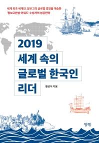 2019 세계 속의 글로벌 한국인 리더