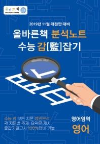 올바른 책 고등 영어영역 영어 분석노트 수능 감잡기(2020)(2021 수능대비)(올바른 책)