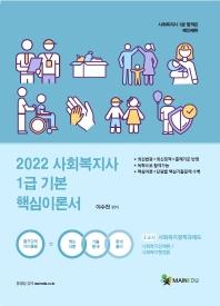 사회복지정책과제도 기본 핵심이론서(사회복지사 1급 3교시)(2022)