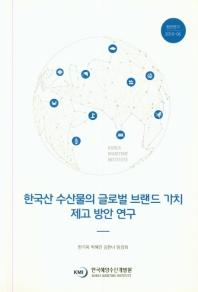 한국산 수산물의 글로벌 브랜드 가치 제고 방안 연구