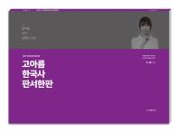 고아름 한국사 판서한판(2021)
