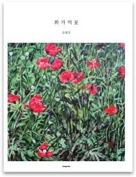 화가의 꽃(오병욱 편)