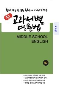 중등 교과서별 영문법 종2(비상)(김진완)(2021)