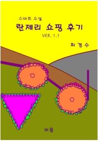 란제리 쇼핑 후기 (ver. 1.1)