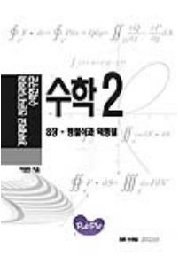 수학2 - 8장 - 행렬식과 역행렬